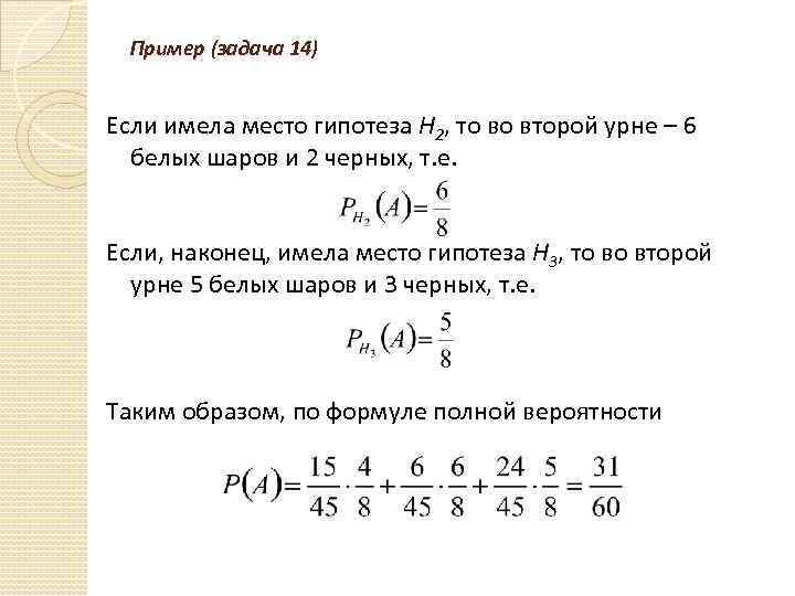 Пример (задача 14) Если имела место гипотеза Н 2, то во второй урне –