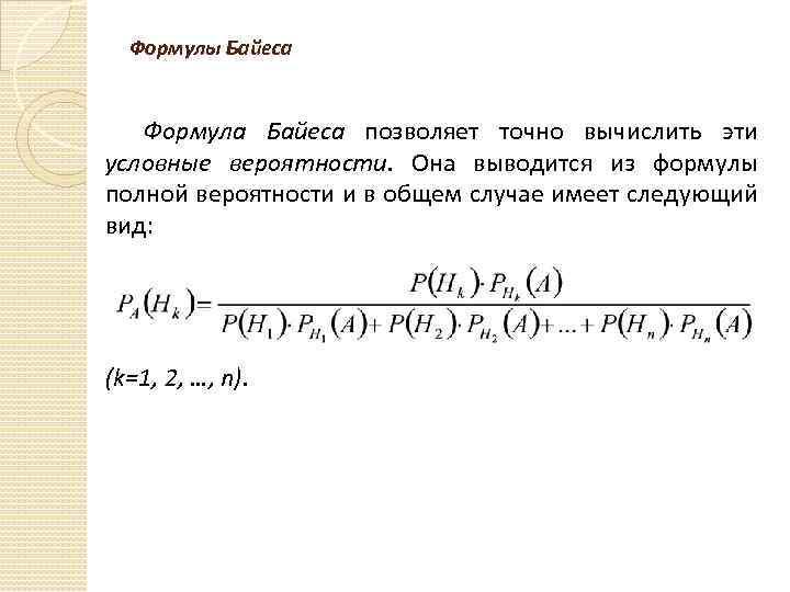 Формулы Байеса Формула Байеса позволяет точно вычислить эти условные вероятности. Она выводится из формулы