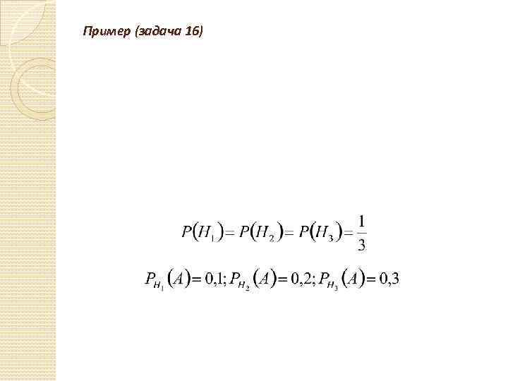 Пример (задача 16)