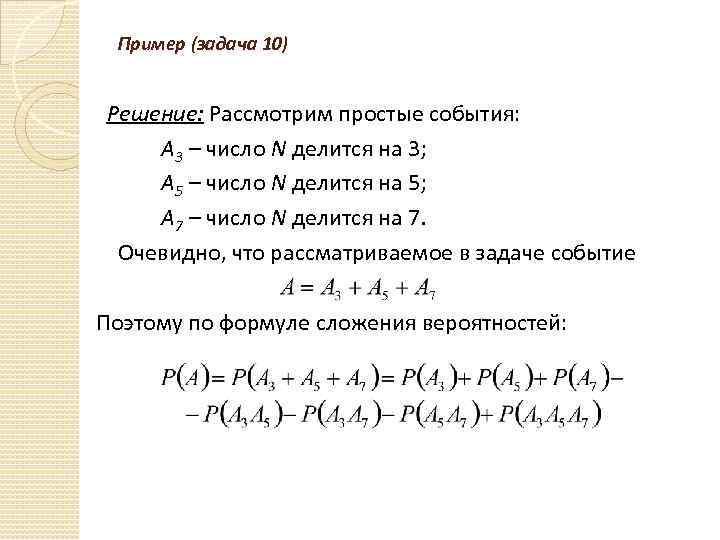 Пример (задача 10) Решение: Рассмотрим простые события: А 3 – число N делится на