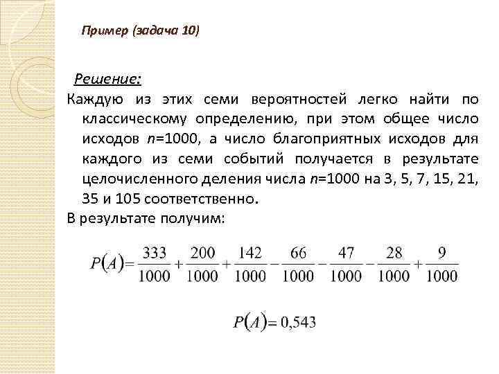 Пример (задача 10) Решение: Каждую из этих семи вероятностей легко найти по классическому определению,