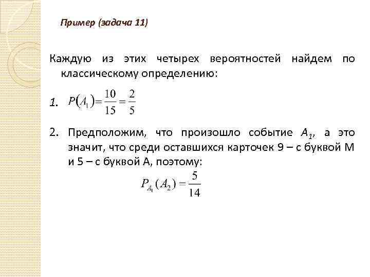 Пример (задача 11) Каждую из этих четырех вероятностей найдем по классическому определению: 1. 2.