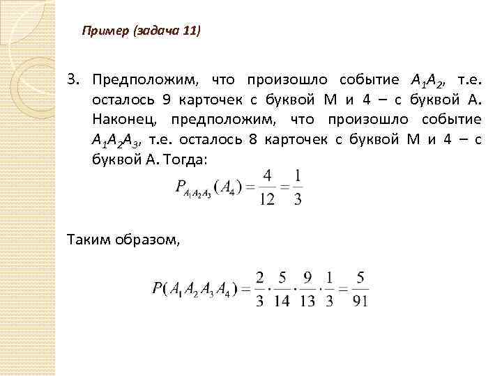 Пример (задача 11) 3. Предположим, что произошло событие А 1 А 2, т. е.