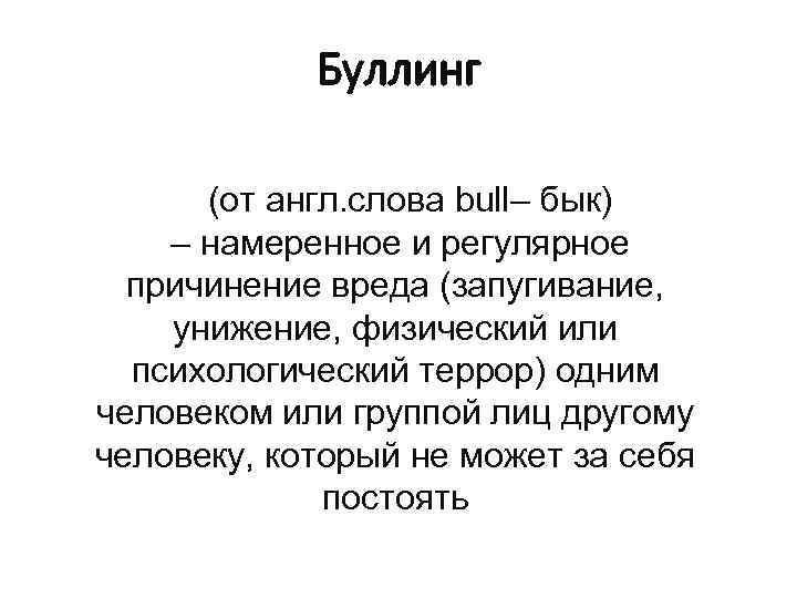 Буллинг (от англ. слова bull– бык) – намеренное и регулярное причинение вреда (запугивание, унижение,