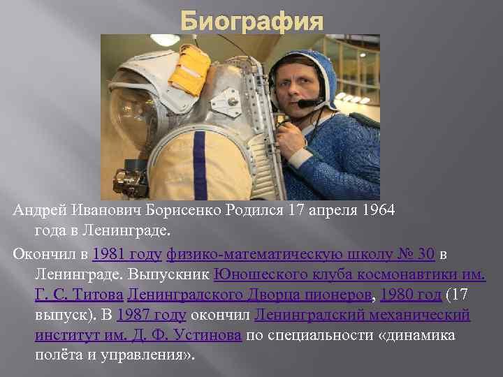 Биография Андрей Иванович Борисенко Родился 17 апреля 1964 года в Ленинграде. Окончил в 1981