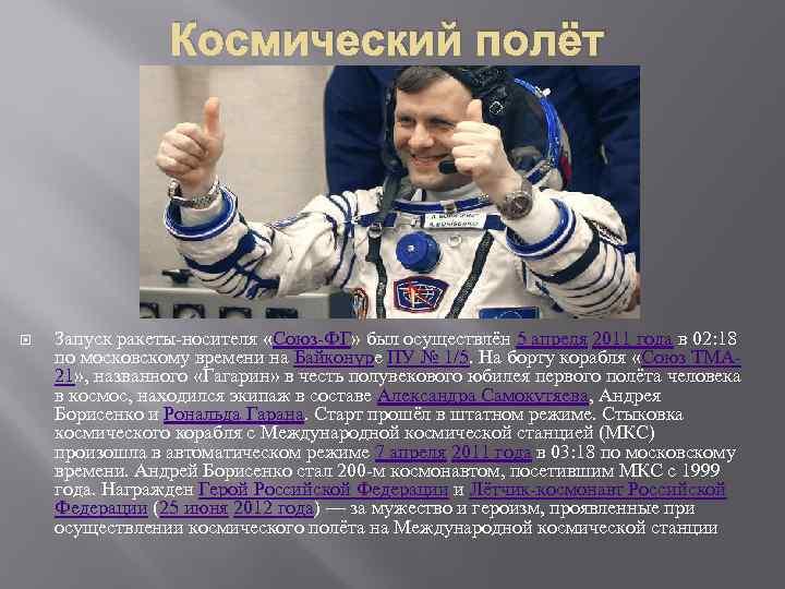 Космический полёт Запуск ракеты-носителя «Союз-ФГ» был осуществлён 5 апреля 2011 года в 02: 18