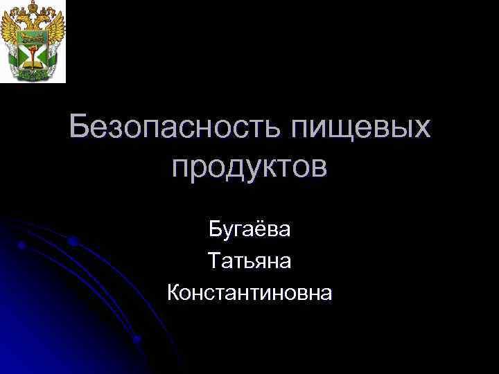 Безопасность пищевых продуктов Бугаёва Татьяна Константиновна