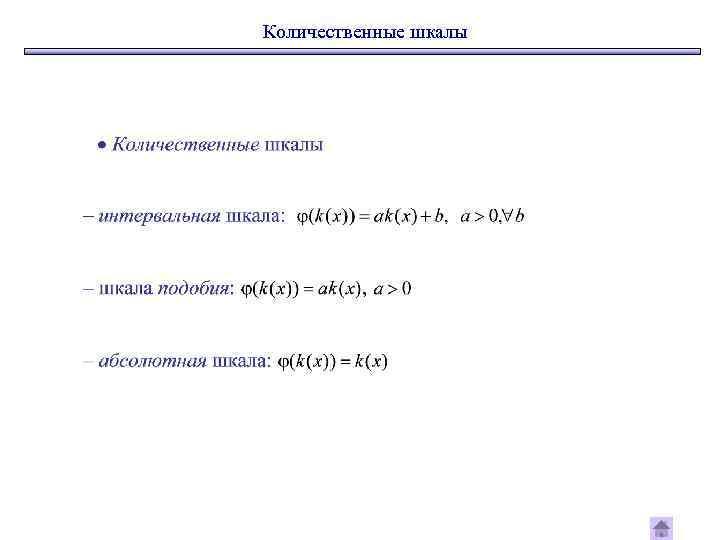 Количественные шкалы
