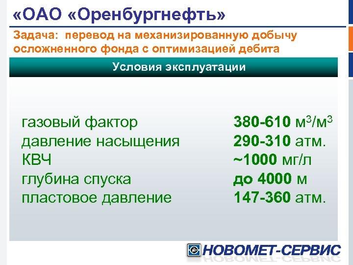 «ОАО «Оренбургнефть» Задача: перевод на механизированную добычу осложненного фонда с оптимизацией дебита Условия