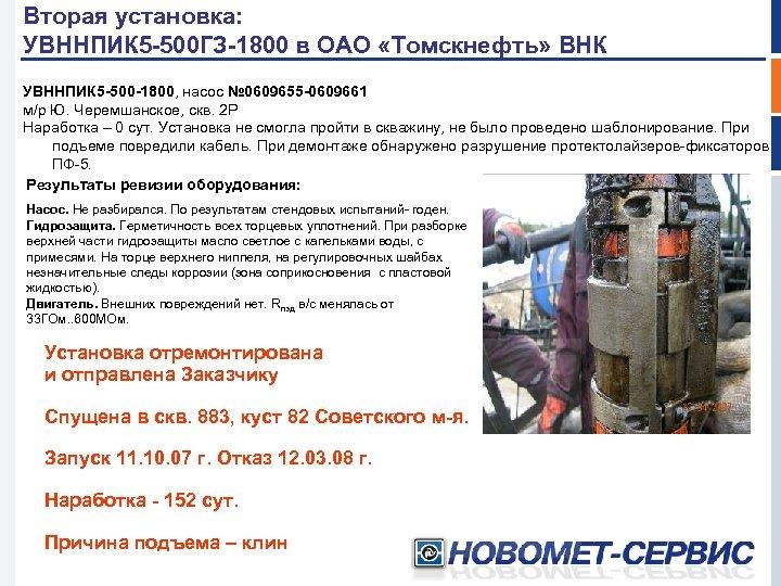 Вторая установка: УВННПИК 5 -500 ГЗ-1800 в ОАО «Томскнефть» ВНК УВННПИК 5 -500 -1800,