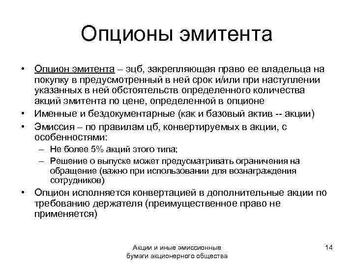Эмитенты Опциона
