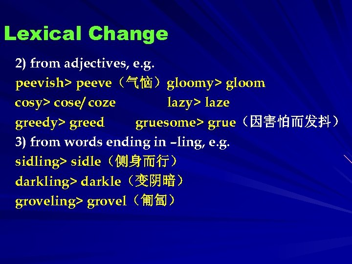 Lexical Change 2) from adjectives, e. g. peevish> peeve(气恼)gloomy> gloom cosy> cose/ coze lazy>