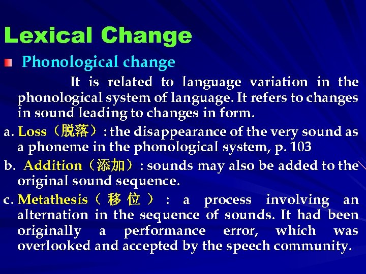 Lexical Change Phonological change It is related to language variation in the phonological system