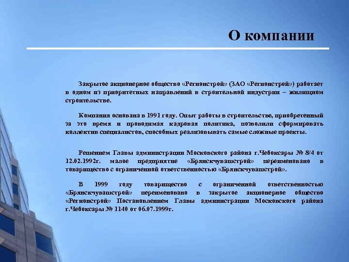 О компании Закрытое акционерное общество «Регионстрой» (ЗАО «Регионстрой» ) работает в одном из приоритетных