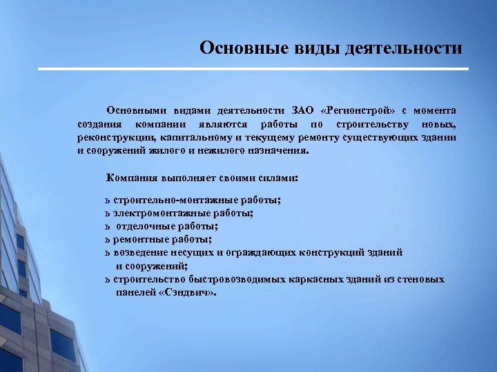 Основные виды деятельности Основными видами деятельности ЗАО «Регионстрой» с момента создания компании являются работы