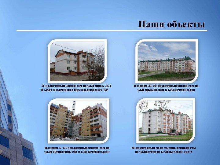 Наши объекты 11 -квартирный жилой дом по ул. Ленина, 33/1 в с. Красноармейское Красноармейского