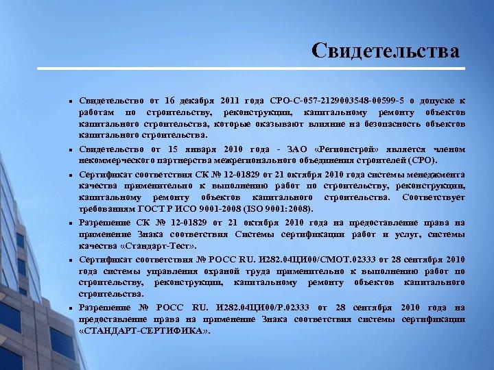 Свидетельства n n n Свидетельство от 16 декабря 2011 года СРО-С-057 -2129003548 -00599 -5