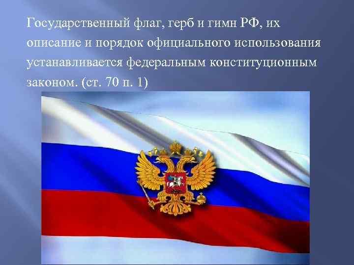 герб гимн и флаг российской федерации описание порядок использования как красиво оформить