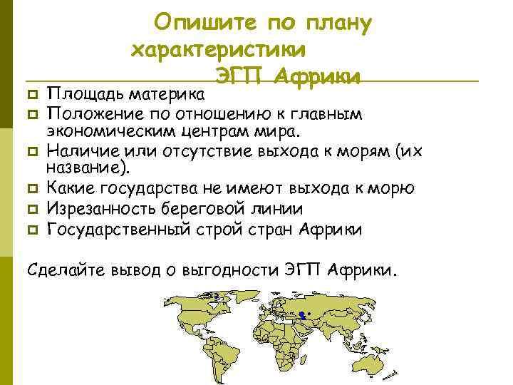 p p p Опишите по плану характеристики ЭГП Африки Площадь материка Положение по отношению