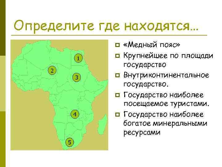 Определите где находятся… p 1 2 3 p p p 4 5 p «Медный
