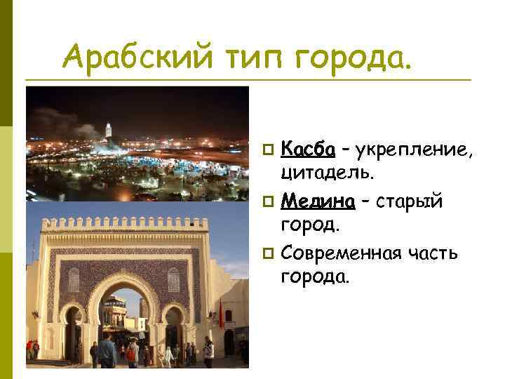 Арабский тип города. Касба – укрепление, цитадель. p Медина – старый город. p Современная