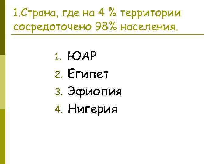 1. Страна, где на 4 % территории сосредоточено 98% населения. 1. 2. 3. 4.
