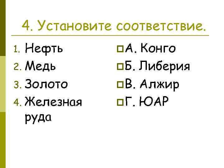 4. Установите соответствие. Нефть 2. Медь 3. Золото 4. Железная руда 1. p. А.