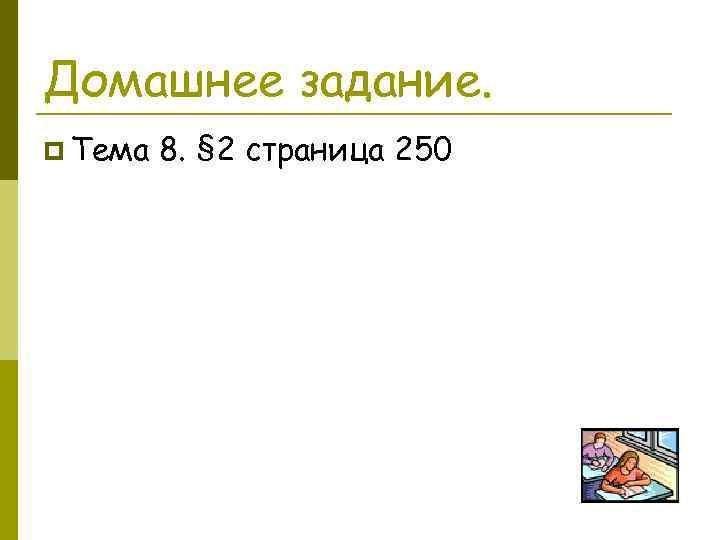 Домашнее задание. p Тема 8. § 2 страница 250