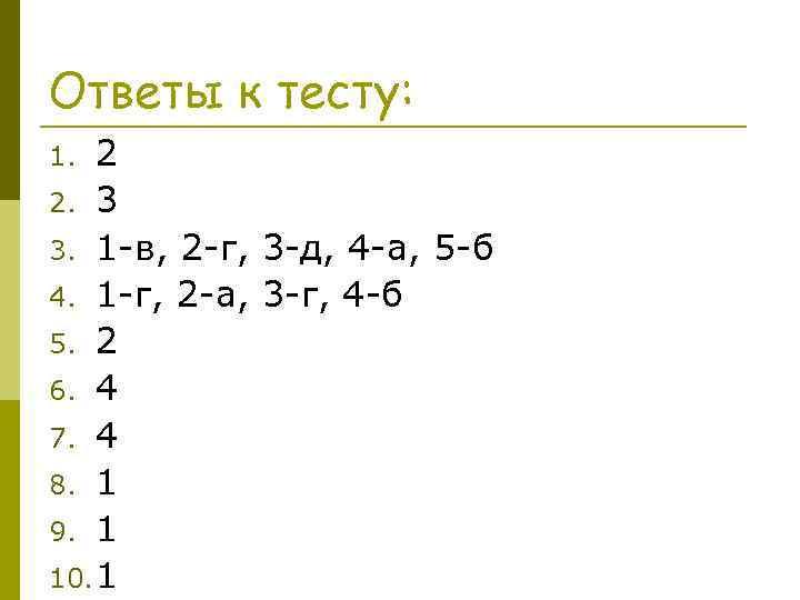 Ответы к тесту: 2 2. 3 3. 1 -в, 2 -г, 3 -д, 4