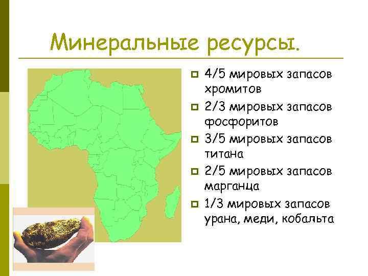 Минеральные ресурсы. p p p 4/5 мировых запасов хромитов 2/3 мировых запасов фосфоритов 3/5