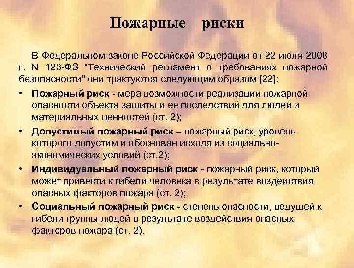Пожарные риски В Федеральном законе Российской Федерации от 22 июля 2008 г. N 123