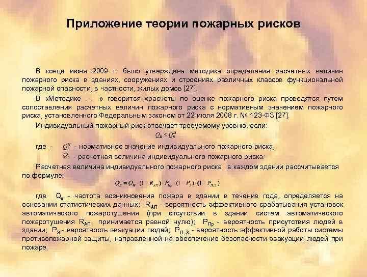 Приложение теории пожарных рисков В конце июня 2009 г. было утверждена методика определения расчетных