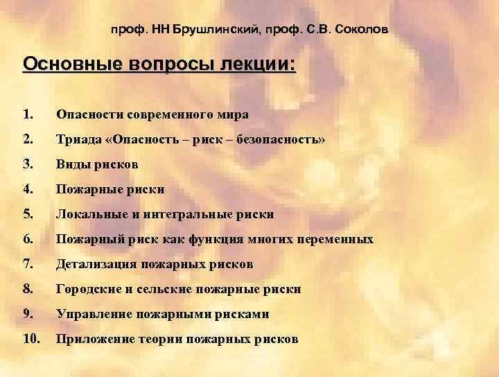 проф. НН Брушлинский, проф. С. В. Соколов Основные вопросы лекции: 1. Опасности современного мира