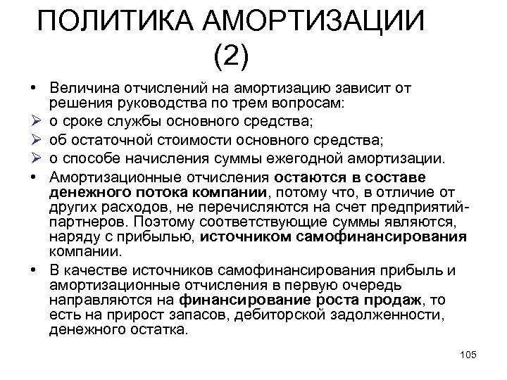 ПОЛИТИКА АМОРТИЗАЦИИ (2) • Величина отчислений на амортизацию зависит от решения руководства по трем