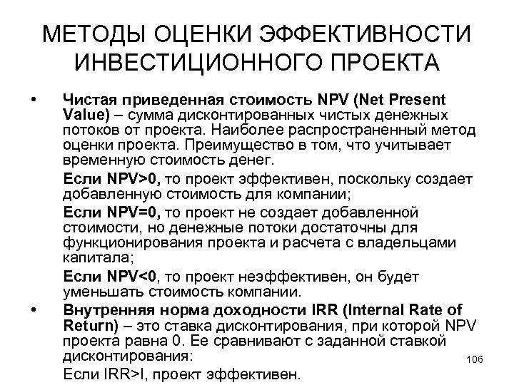 МЕТОДЫ ОЦЕНКИ ЭФФЕКТИВНОСТИ ИНВЕСТИЦИОННОГО ПРОЕКТА • • Чистая приведенная стоимость NPV (Net Present Value)