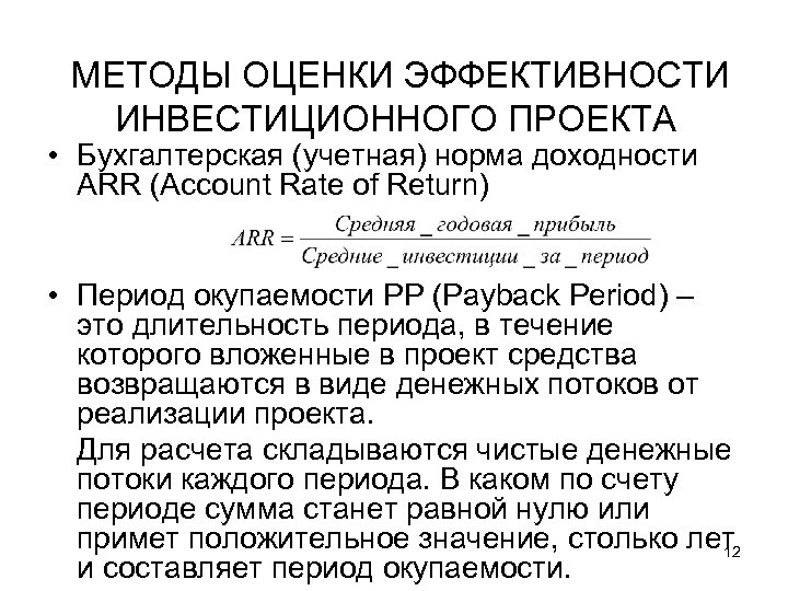 МЕТОДЫ ОЦЕНКИ ЭФФЕКТИВНОСТИ ИНВЕСТИЦИОННОГО ПРОЕКТА • Бухгалтерская (учетная) норма доходности ARR (Account Rate