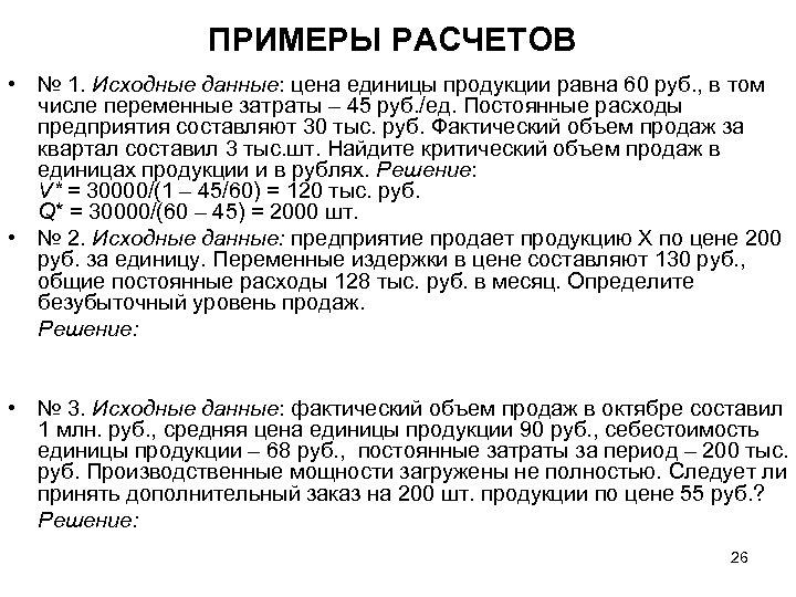 ПРИМЕРЫ РАСЧЕТОВ • № 1. Исходные данные: цена единицы продукции равна 60 руб. ,