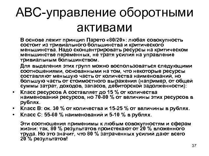 АВС-управление оборотными активами • • • В основе лежит принцип Парето « 80/20» :