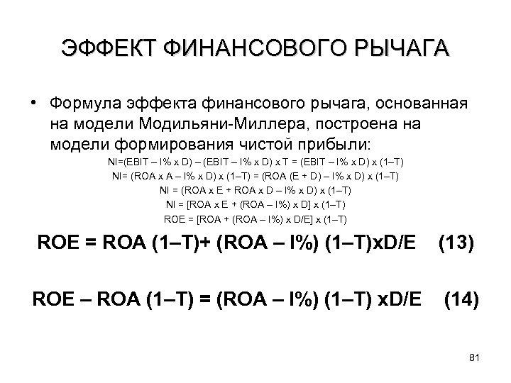 ЭФФЕКТ ФИНАНСОВОГО РЫЧАГА • Формула эффекта финансового рычага, основанная на модели Модильяни-Миллера, построена на