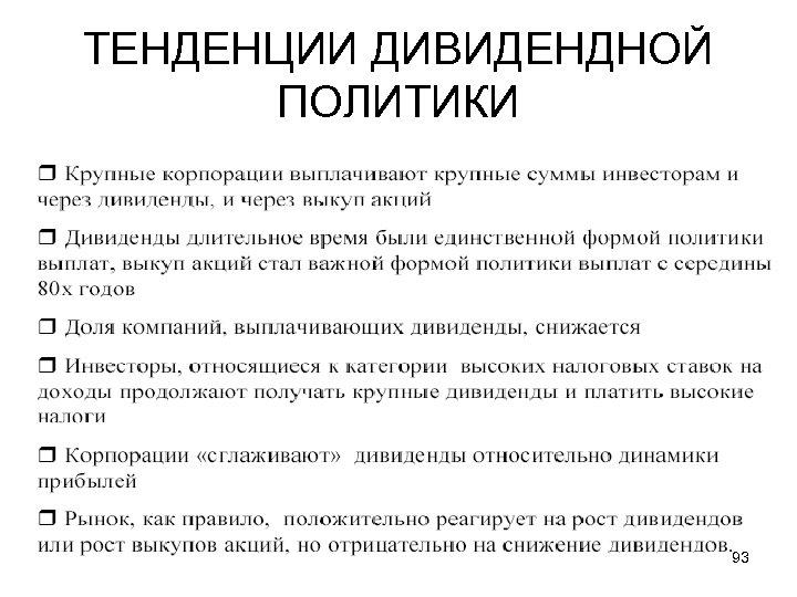 ТЕНДЕНЦИИ ДИВИДЕНДНОЙ ПОЛИТИКИ 93