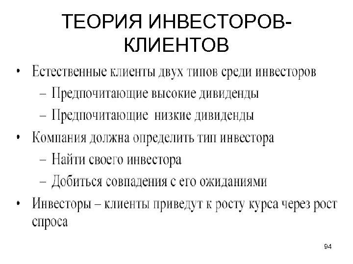 ТЕОРИЯ ИНВЕСТОРОВКЛИЕНТОВ 94