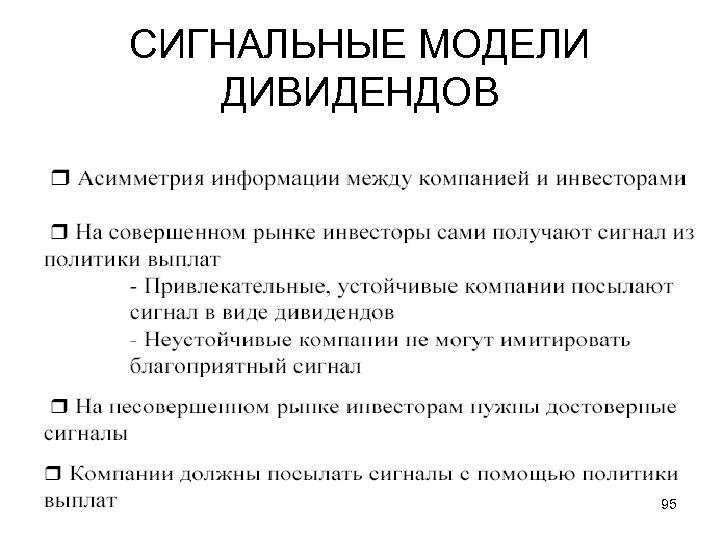 СИГНАЛЬНЫЕ МОДЕЛИ ДИВИДЕНДОВ 95
