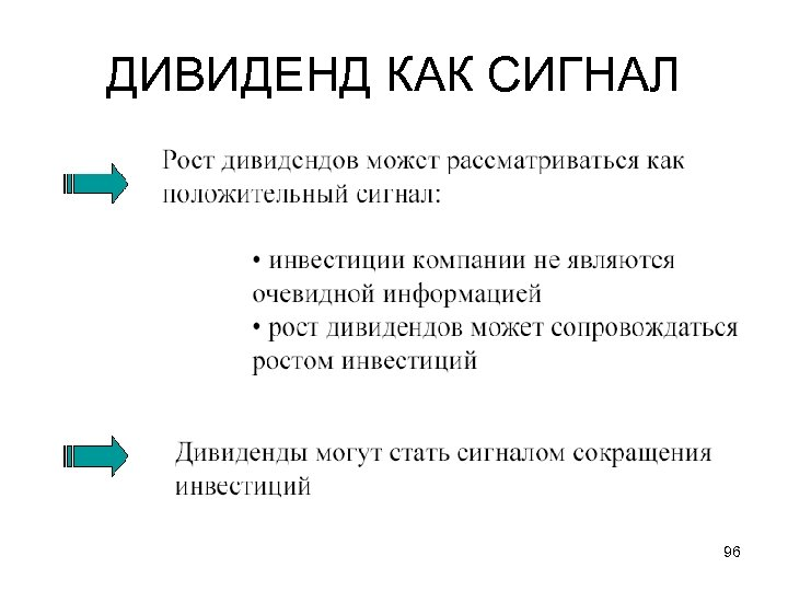 ДИВИДЕНД КАК СИГНАЛ 96