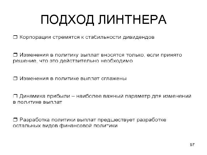 ПОДХОД ЛИНТНЕРА 97