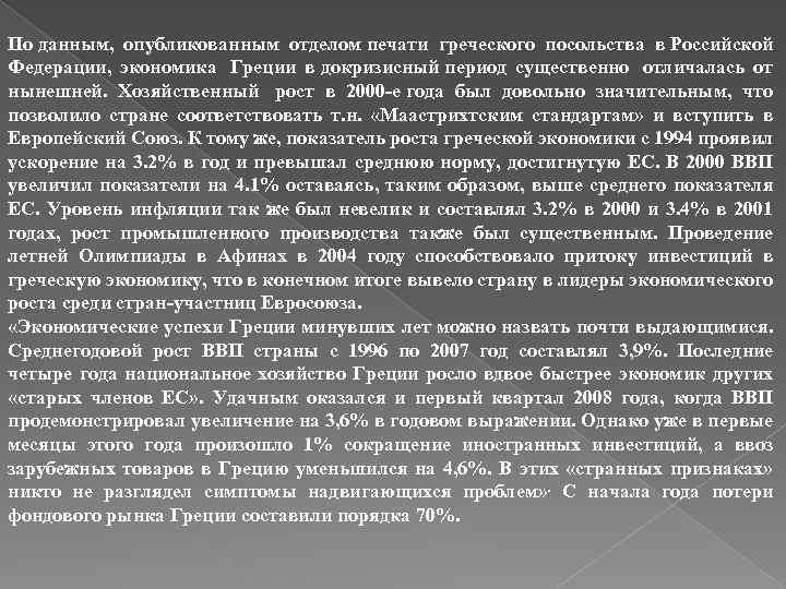 По данным, опубликованным отделом печати греческого посольства в Российской Федерации, экономика Греции в докризисный