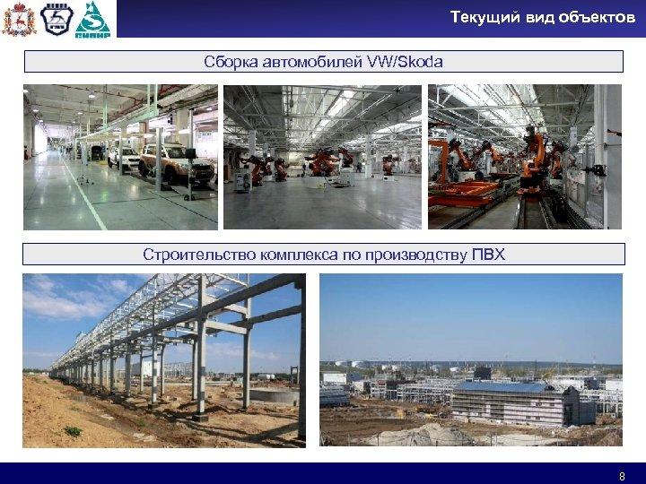Текущий вид объектов Сборка автомобилей VW/Skoda Строительство комплекса по производству ПВХ 8