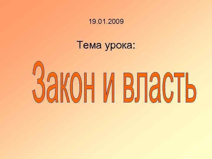 19. 01. 2009 Тема урока: