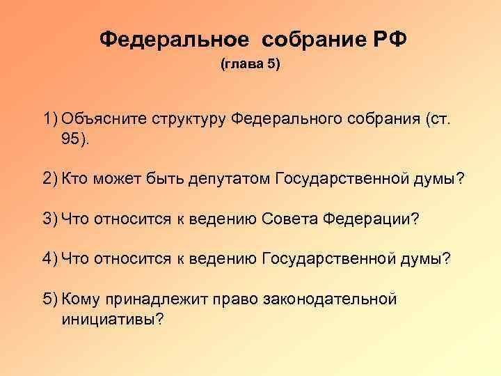 Федеральное собрание РФ (глава 5) 1) Объясните структуру Федерального собрания (ст. 95). 2) Кто