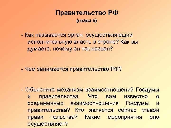 Правительство РФ (глава 6) Как называется орган, осуществляющий исполнительную власть в стране? Как вы