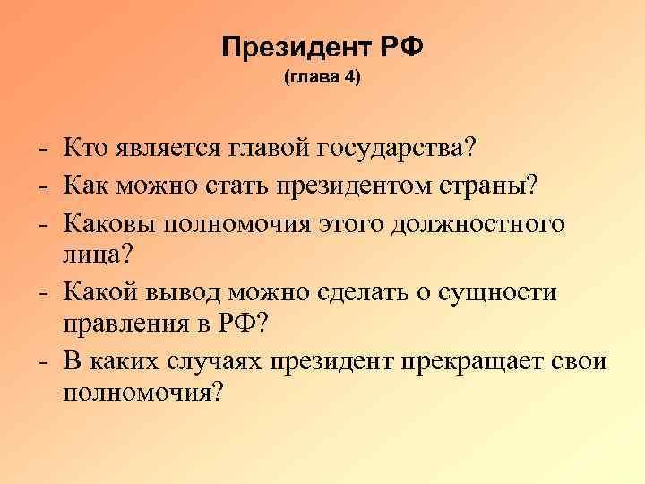 Президент РФ (глава 4) - Кто является главой государства? - Как можно стать президентом
